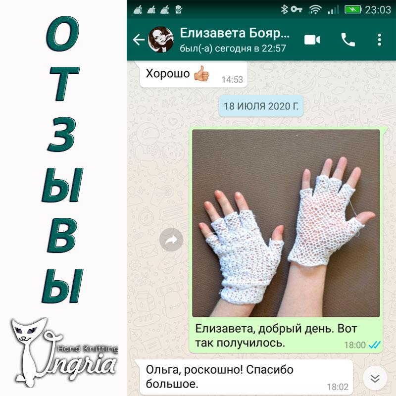 перчатки-боярской