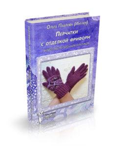 перчатки-фриформ