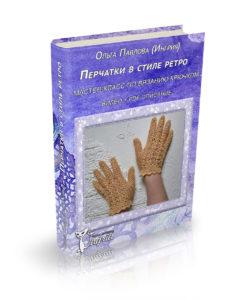 перчатки-в-стиле-ретро