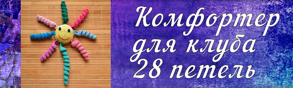 28-петель