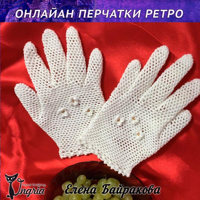 онлайн-перчатки-ретро-Елена-Байракова-2