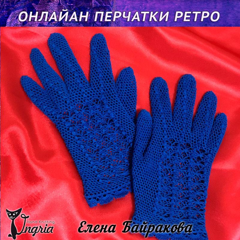 онлайн-перчатки-ретро-Елена-Байракова