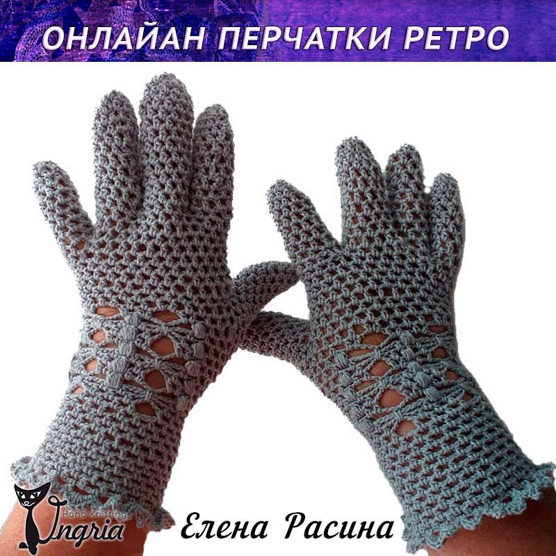 онлайн-перчатки-ретро-Елена-Расина