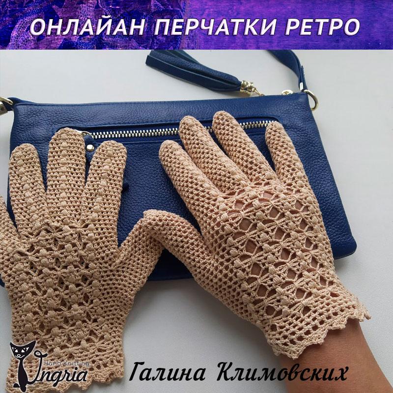 онлайн-перчатки-ретро-Галина-Климовских