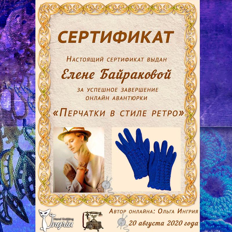 сертификат-для-инстаграм-1