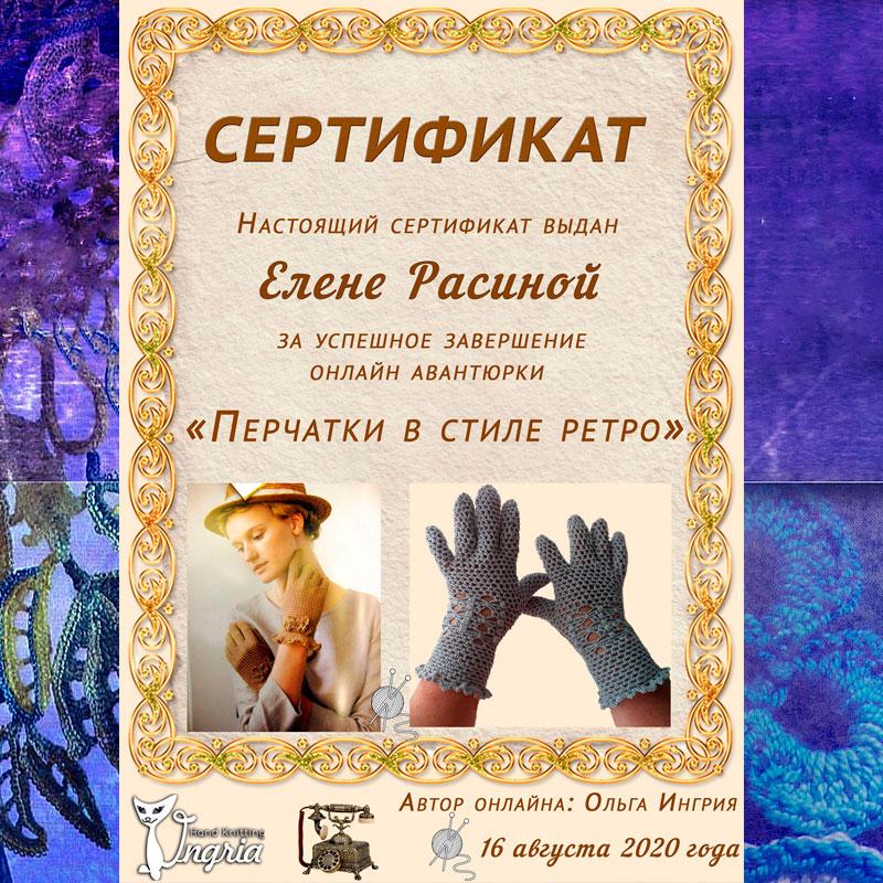 сертификат-для-инстаграм-2