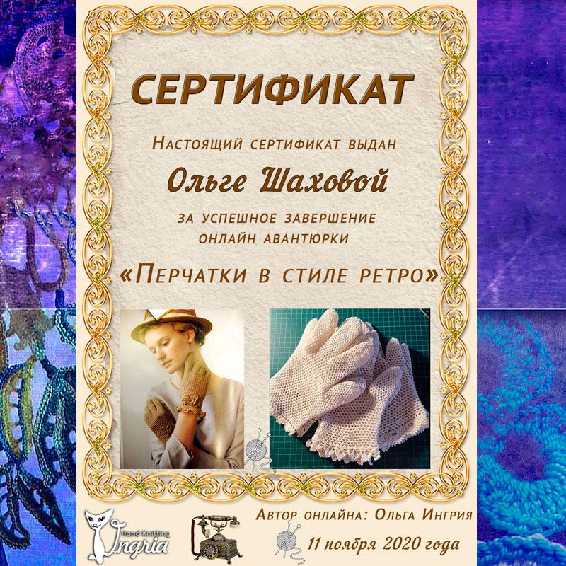 сертификат-для-инстаграма-перчатки-Ольга-Шахова