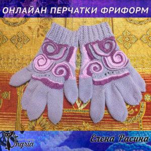 онлайн-перчатки-фф-Елена-Расина-1