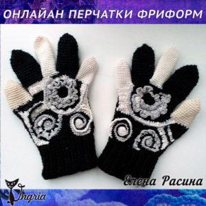 онлайн-перчатки-фф-Елена-Расина