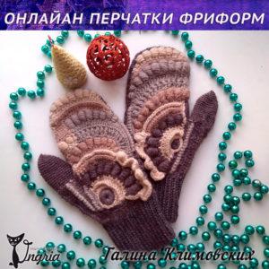 онлайн-перчатки-фф-Галина-Климовских-2