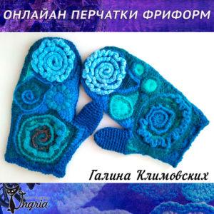 онлайн-перчатки-фф-Галина-Климовских