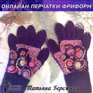 онлайн-перчатки-фф-Татьяна-Бережная