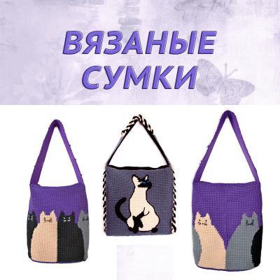 Вязаные сумки, сумочки и кошельки